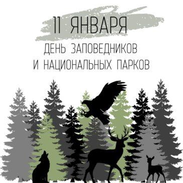 Сегодня, 11 января, – День заповедников и национальных парков