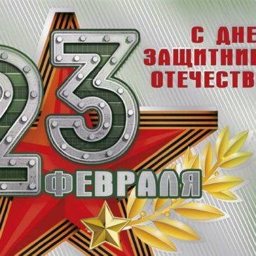 Вологодское отделение РГО поздравляет мужчин с Днем защитника отечества