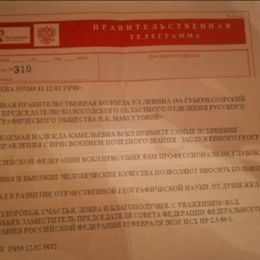 Правительственная телеграмма Максутовой Надежде Камельевне