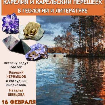 """Встреча проекта """"Литературная минералогия"""" 16 февраля будет посвящена Карелии и Карельскому перешейку"""