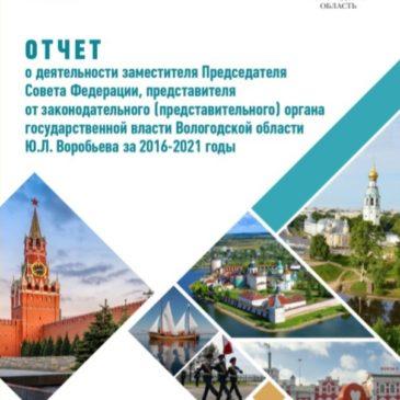 Опубликован отчет о деятельности сенатора Юрия Воробьева  за пять лет
