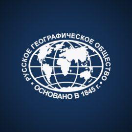 Русское географическое общество приглашает к участию в проектах