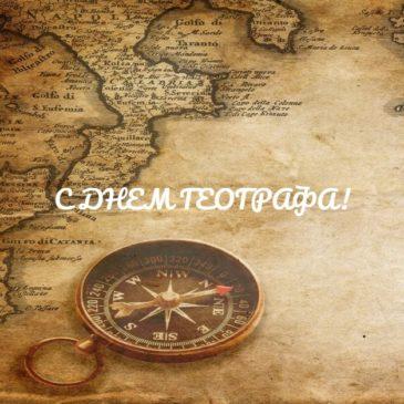 С Днем географа! Поздравляет Совет Вологодского отделения РГО