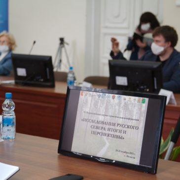 """Доклады всероссийской конференции """"Исследования Русского Севера"""" опубликуют в электронной библиотеке"""